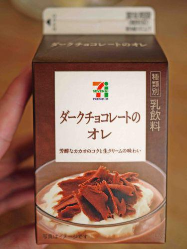 ダークチョコレートのオレ