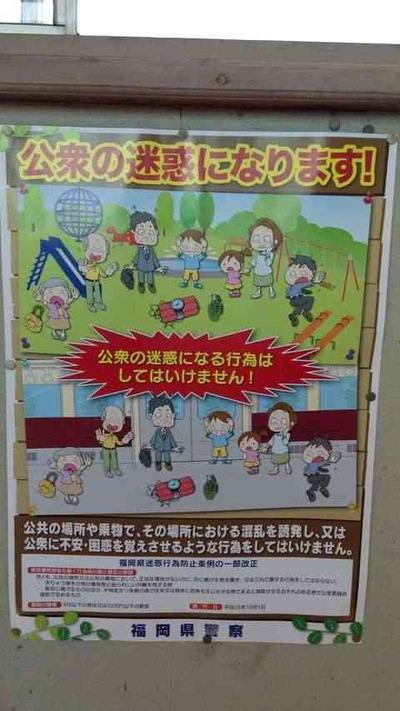 福岡の爆弾警戒ポスター