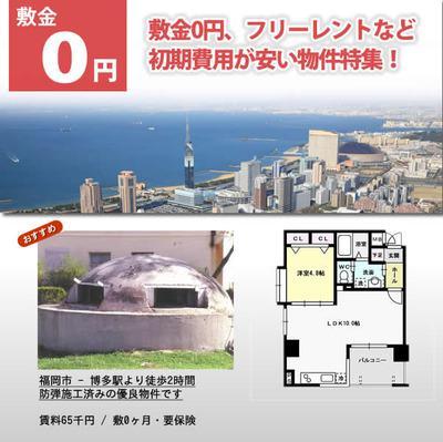 福岡の防弾使用の物件