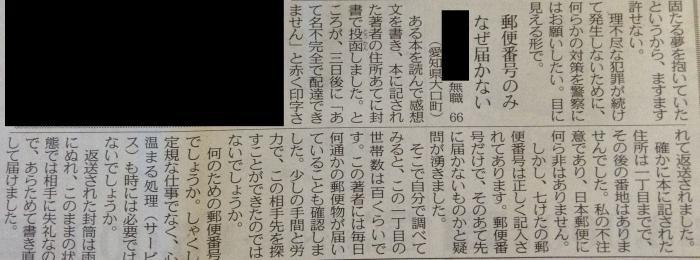 日本郵便に対する新聞の投書(郵便番号)