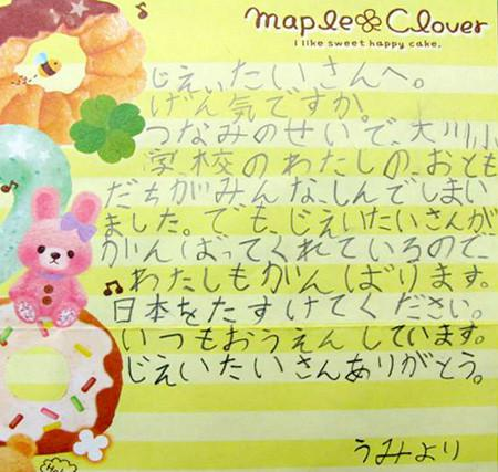 大川小学校の生徒が書いた自衛隊への感謝の手紙
