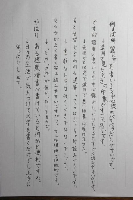 文字を綺麗に書くための方法