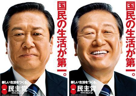 元民主党の小沢代表